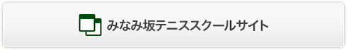 みなみ坂テニススクールサイト