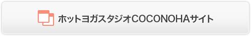 ホットヨガスタジオCOCONOHAサイト