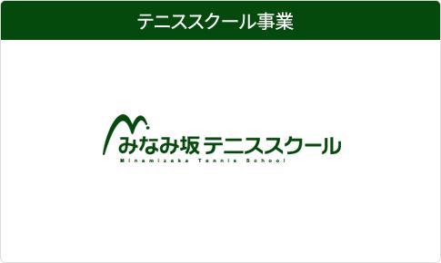 みなみ坂テニススクール